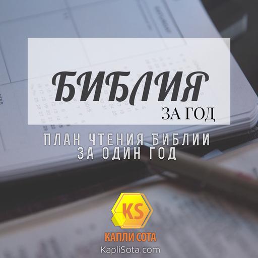 21 Июня Библия За Год - Капли Сота - Kapli Sota.com podcast c1c8be3d5f734