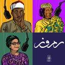 رموز | Rumooz podcast