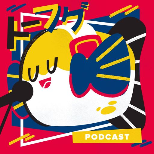First Person Pronoun: 僕 (ぼく) The Tofugu Podcast: Japan